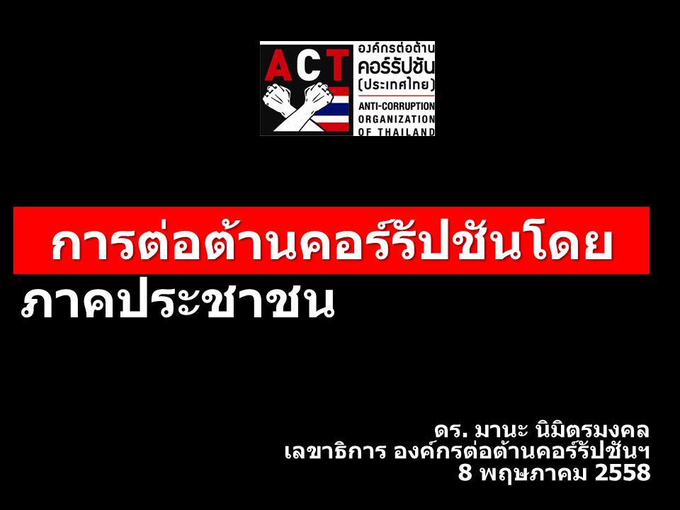ดร. มานะ นิมิตรมงคล เลขาธิการ องค์กรต่อต้านคอร์รัปชันฯ 8 พฤษภาคม 2558