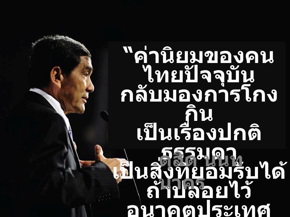 ค่านิยมของคนไทยปัจจุบัน กลับมองการโกงกิน เป็นเรื่องปกติธรรมดา