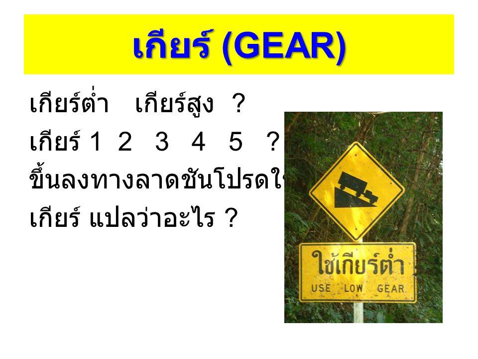 เกียร์ (GEAR) เกียร์ต่ำ เกียร์สูง เกียร์ 1 2 3 4 5