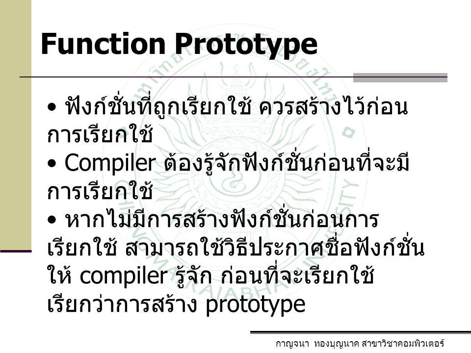 Function Prototype ฟังก์ชั่นที่ถูกเรียกใช้ ควรสร้างไว้ก่อนการเรียกใช้