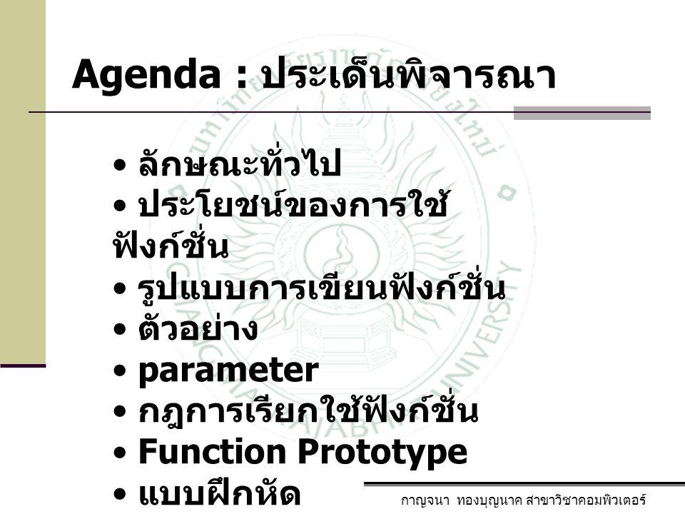 Agenda : ประเด็นพิจารณา