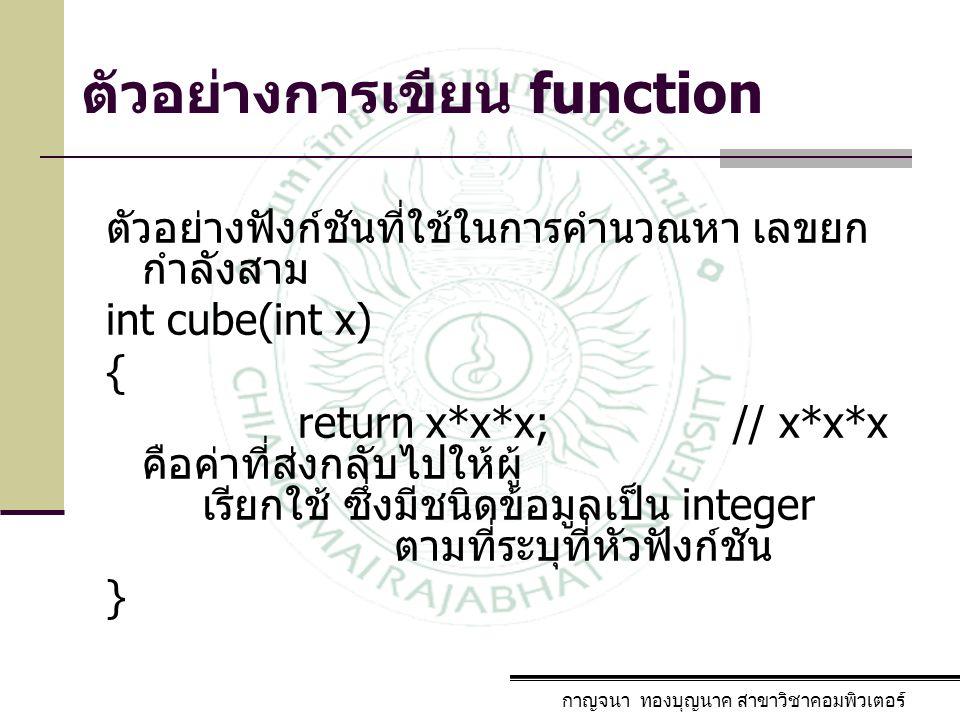 ตัวอย่างการเขียน function