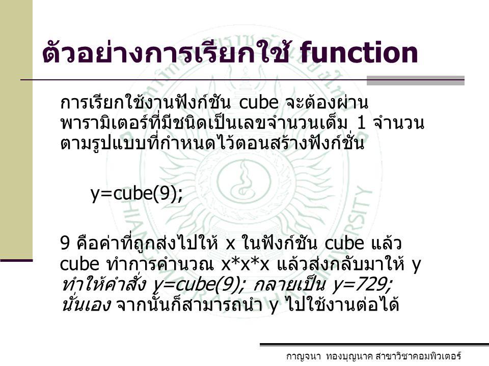 ตัวอย่างการเรียกใช้ function