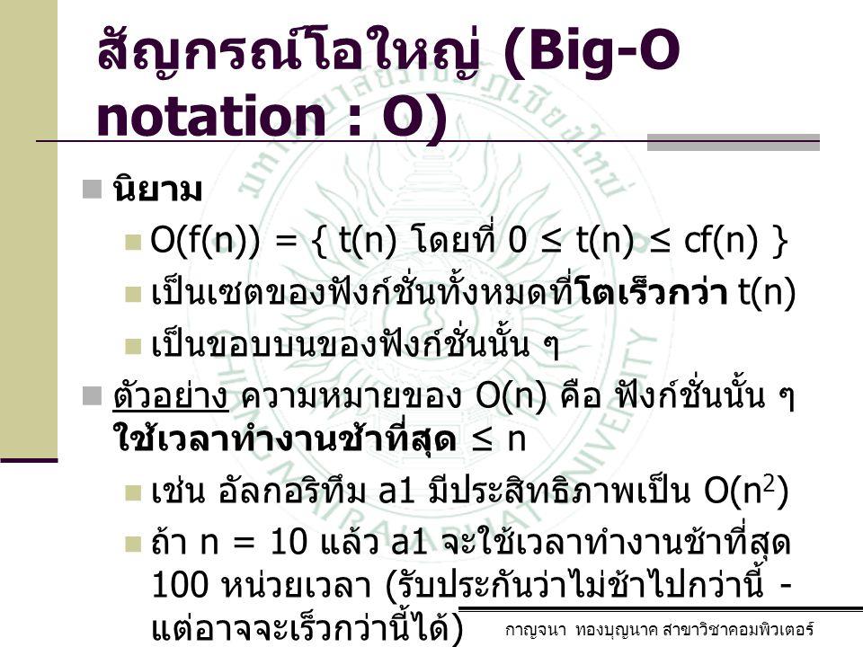 สัญกรณ์โอใหญ่ (Big-O notation : O)