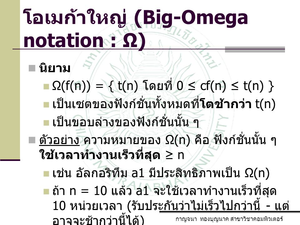 โอเมก้าใหญ่ (Big-Omega notation : Ω)