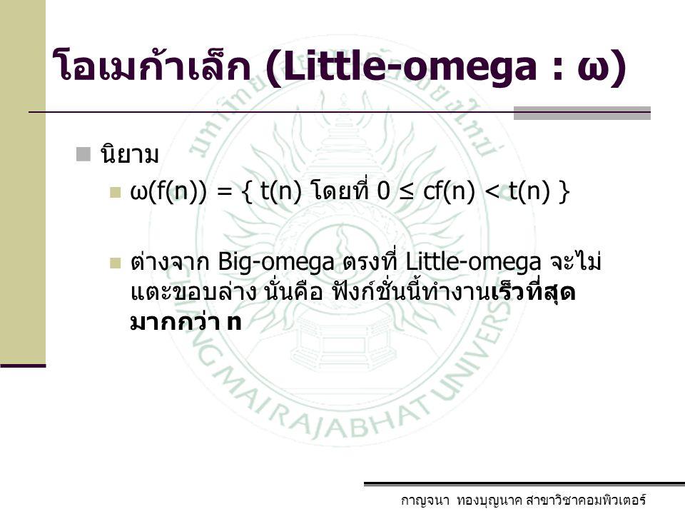 โอเมก้าเล็ก (Little-omega : ω)