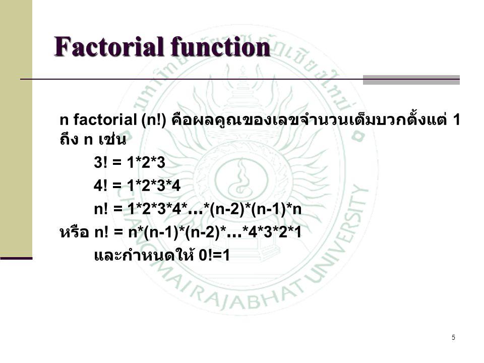 Factorial function n factorial (n!) คือผลคูณของเลขจำนวนเต็มบวกตั้งแต่ 1 ถึง n เช่น. 3! = 1*2*3. 4! = 1*2*3*4.