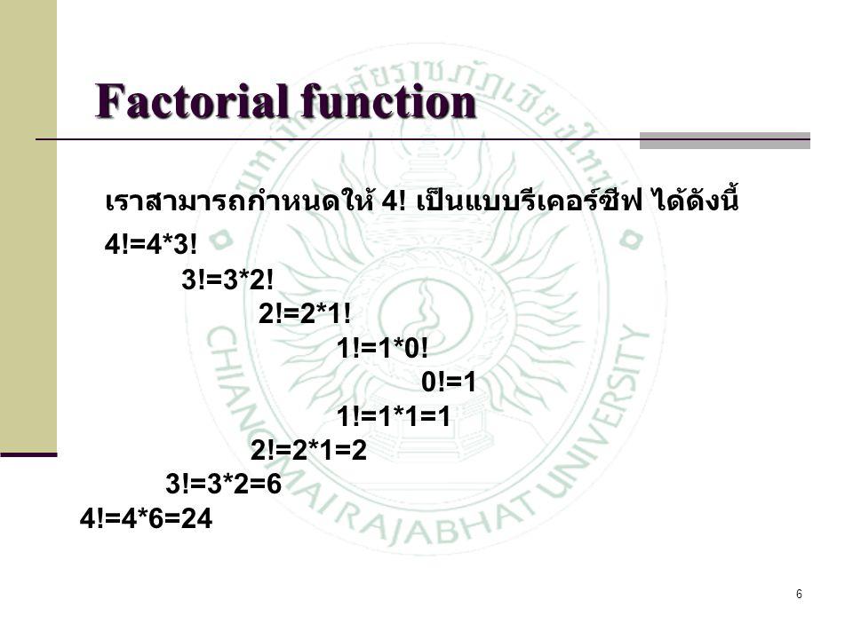 Factorial function เราสามารถกำหนดให้ 4! เป็นแบบรีเคอร์ซีฟ ได้ดังนี้ 4!=4*3! 3!=3*2! 2!=2*1! 1!=1*0!
