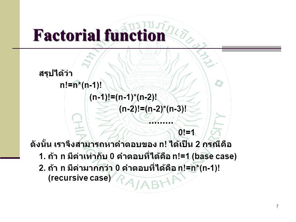 Factorial function สรุปได้ว่า n!=n*(n-1)! (n-1)!=(n-1)*(n-2)!