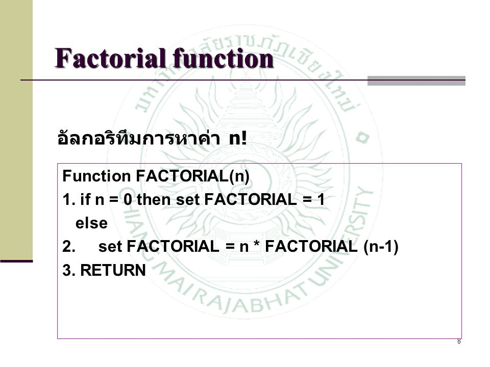 Factorial function อัลกอริทึมการหาค่า n! Function FACTORIAL(n)