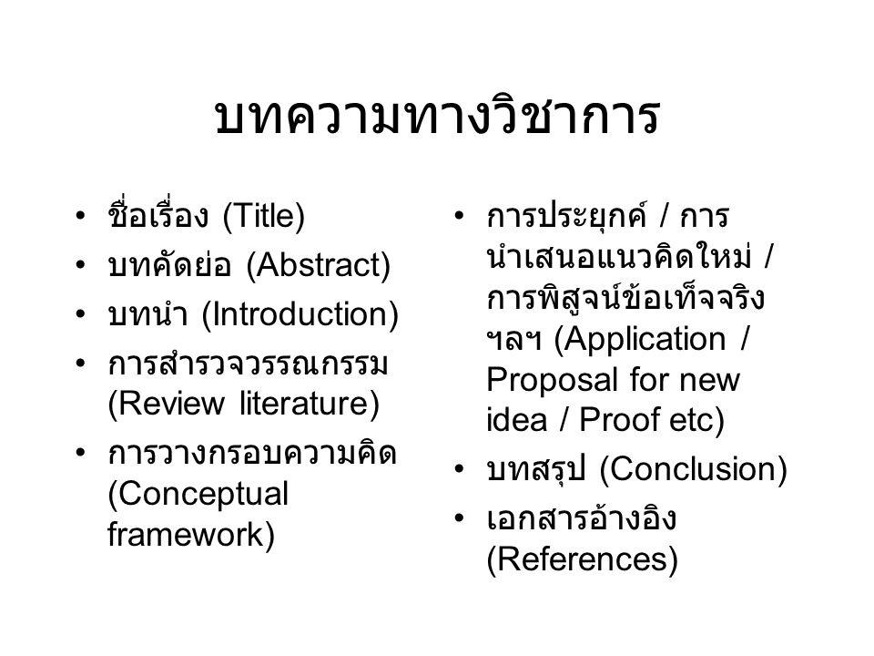 บทความทางวิชาการ ชื่อเรื่อง (Title) บทคัดย่อ (Abstract)