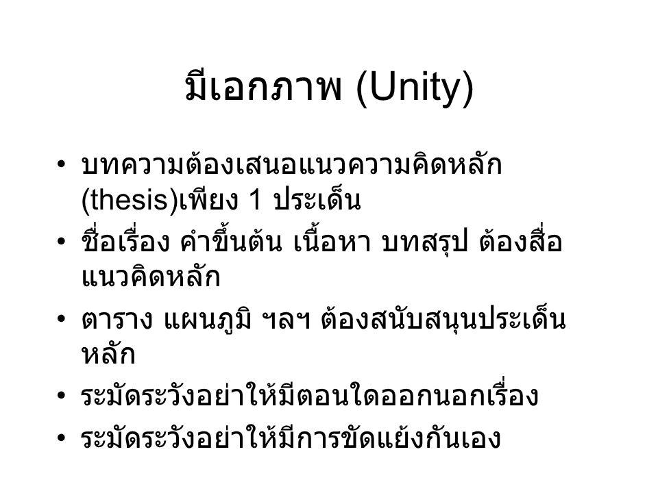 มีเอกภาพ (Unity) บทความต้องเสนอแนวความคิดหลัก(thesis)เพียง 1 ประเด็น