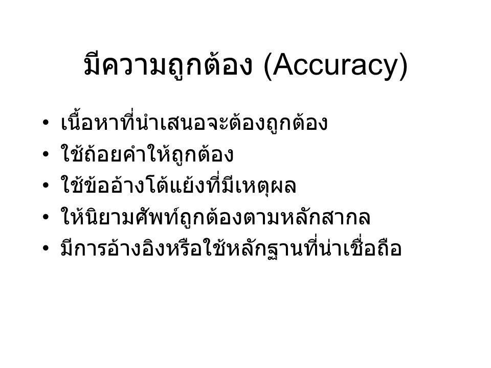 มีความถูกต้อง (Accuracy)