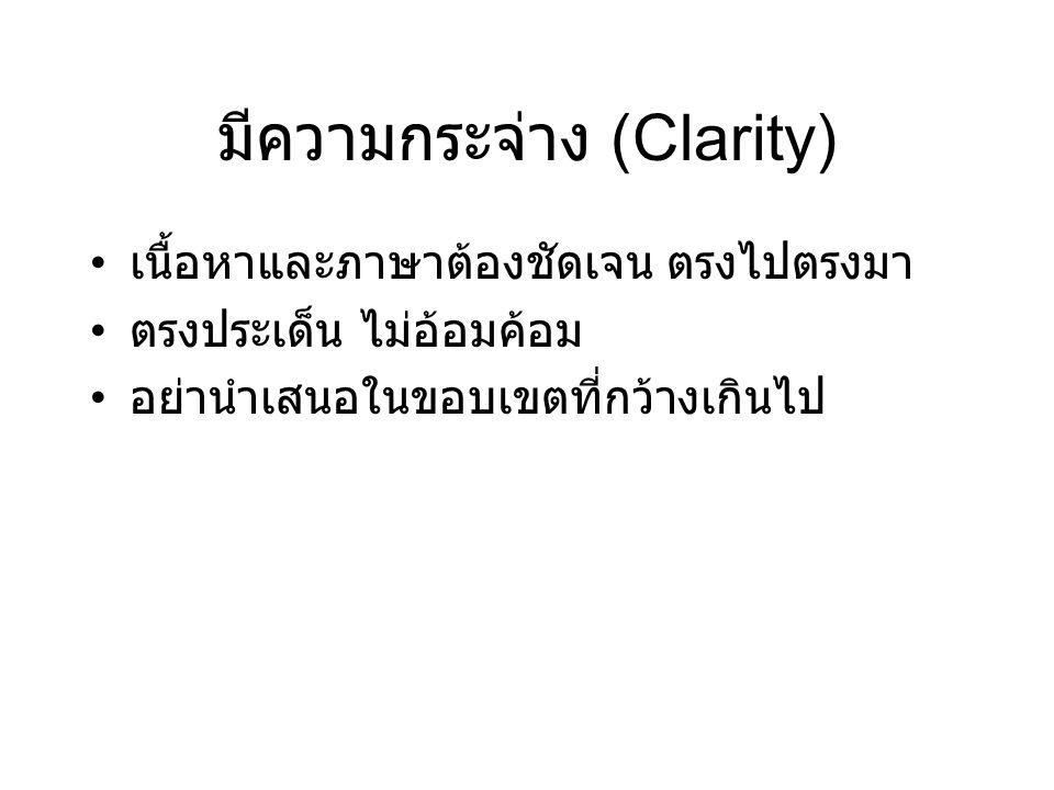 มีความกระจ่าง (Clarity)