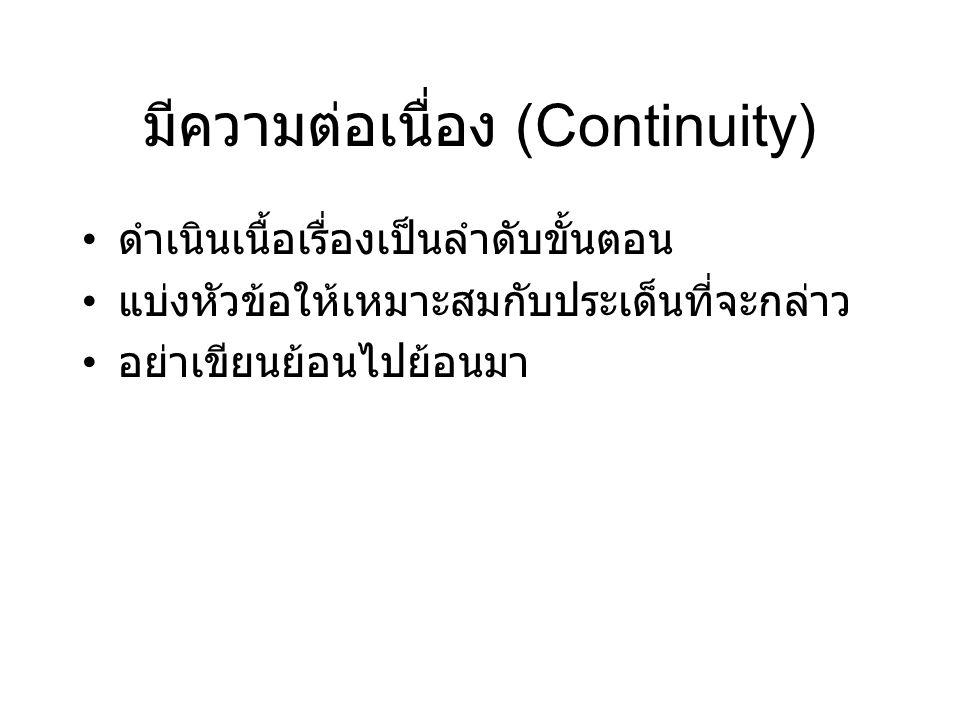 มีความต่อเนื่อง (Continuity)