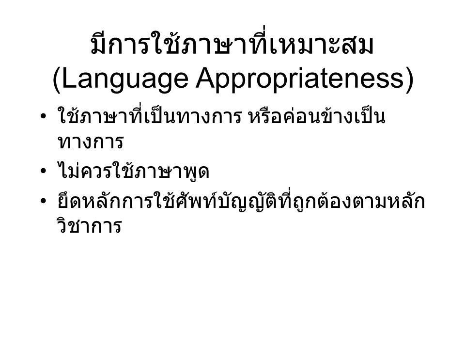 มีการใช้ภาษาที่เหมาะสม (Language Appropriateness)