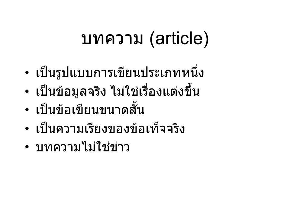 บทความ (article) เป็นรูปแบบการเขียนประเภทหนึ่ง