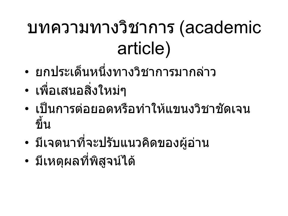 บทความทางวิชาการ (academic article)
