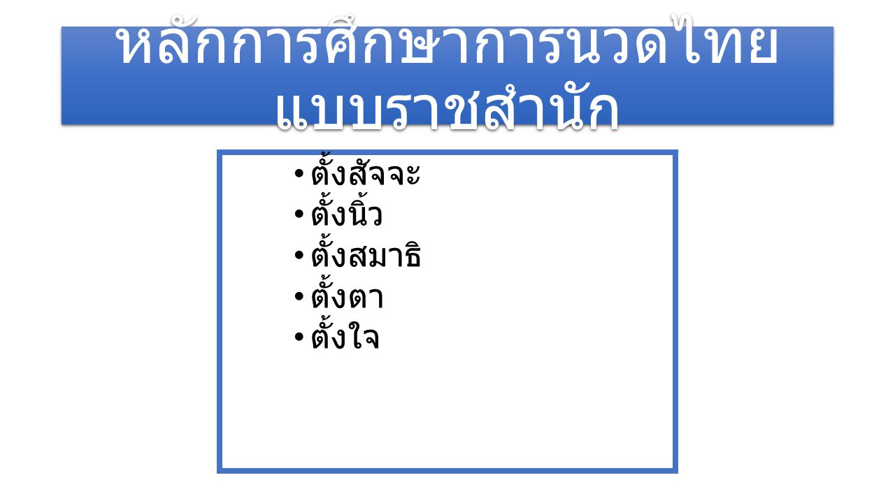 หลักการศึกษาการนวดไทยแบบราชสำนัก