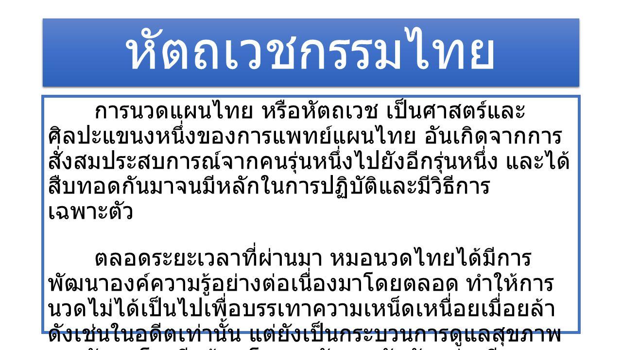 หัตถเวชกรรมไทย