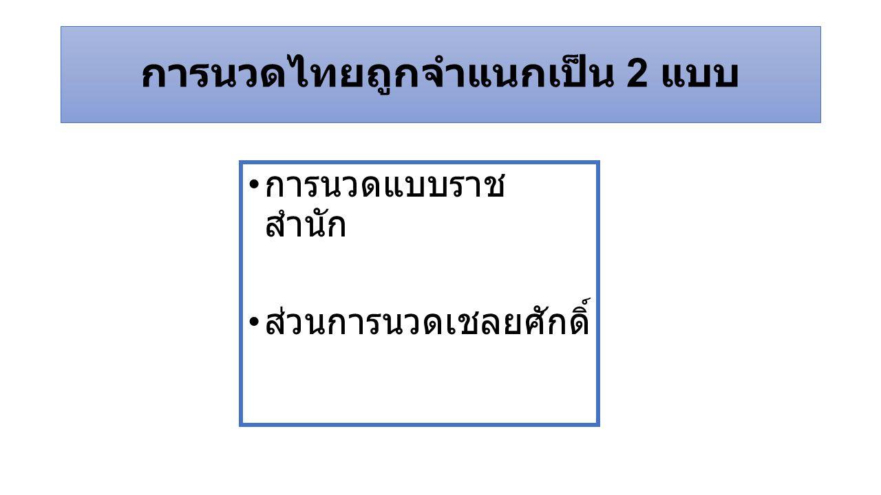 การนวดไทยถูกจำแนกเป็น 2 แบบ