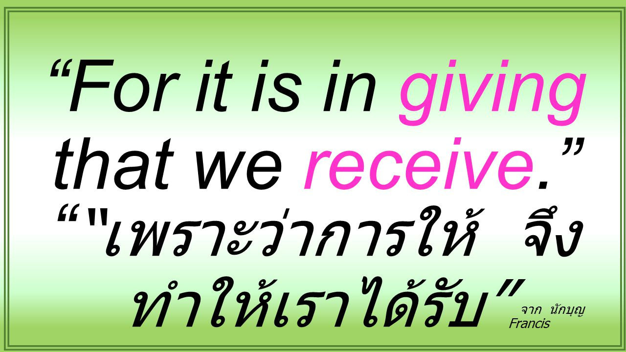 For it is in giving that we receive.