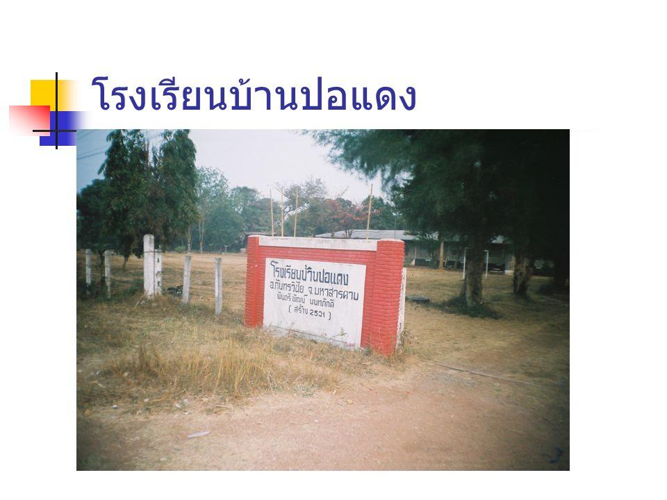 โรงเรียนบ้านปอแดง