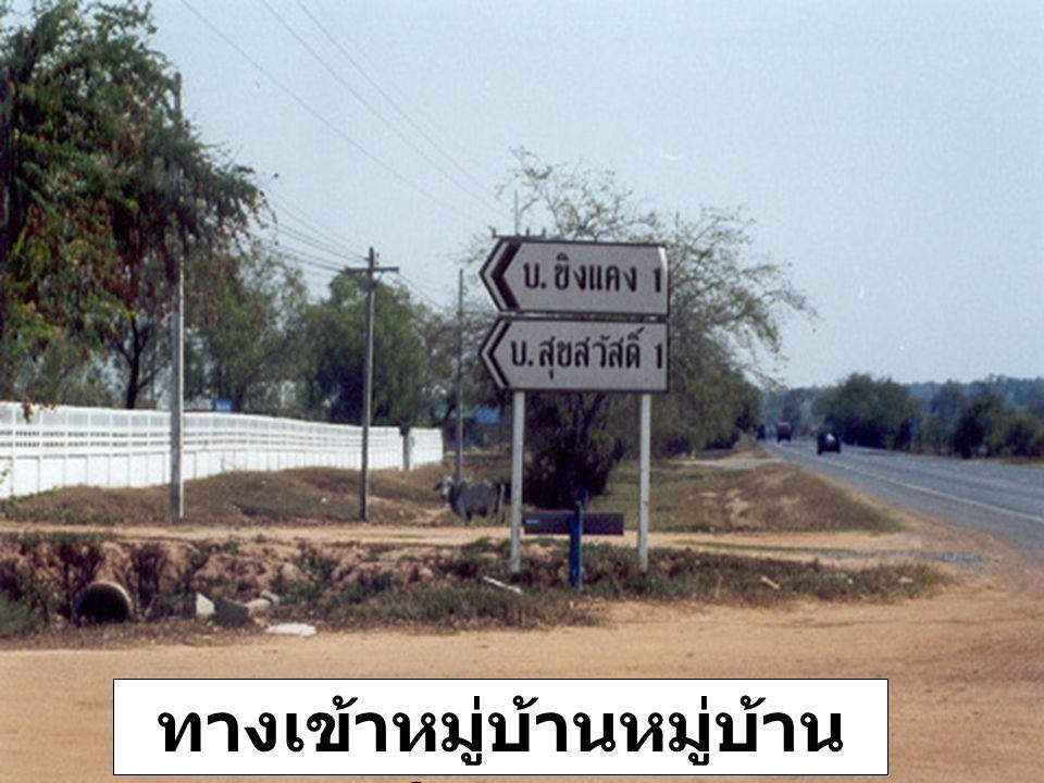 ทางเข้าหมู่บ้านหมู่บ้านขิงแคง