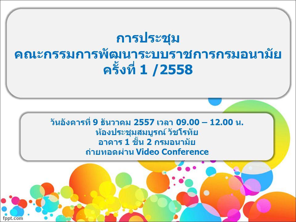 การประชุม คณะกรรมการพัฒนาระบบราชการกรมอนามัย ครั้งที่ 1 /2558