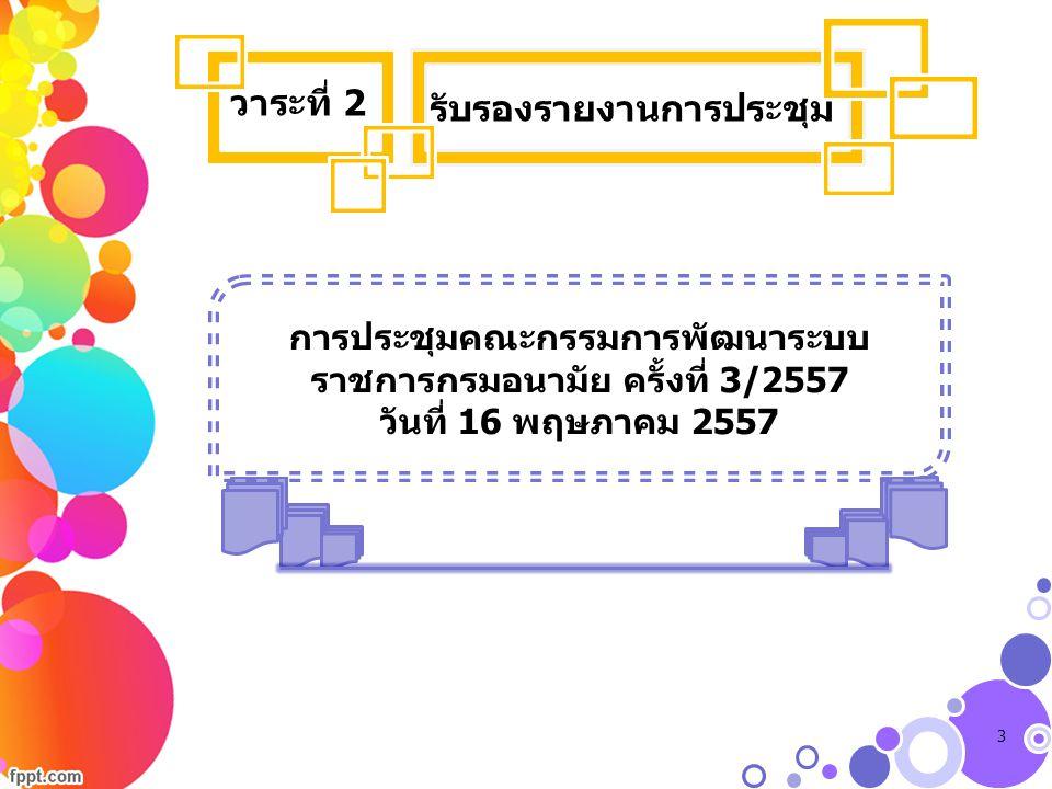 การประชุมคณะกรรมการพัฒนาระบบราชการกรมอนามัย ครั้งที่ 3/2557