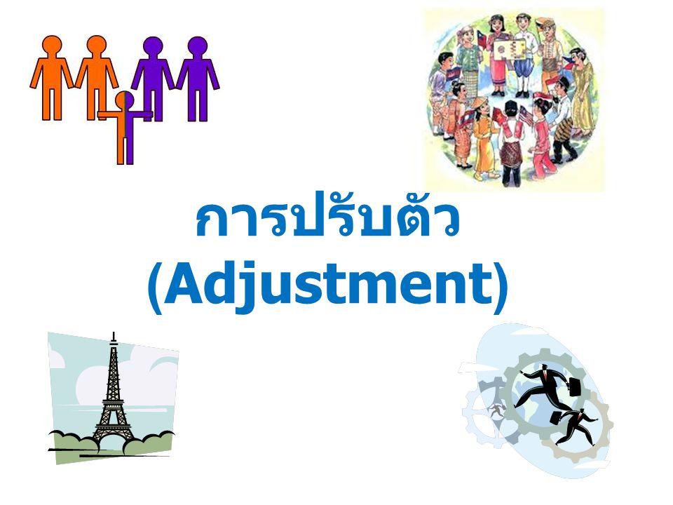 การปรับตัว (Adjustment)