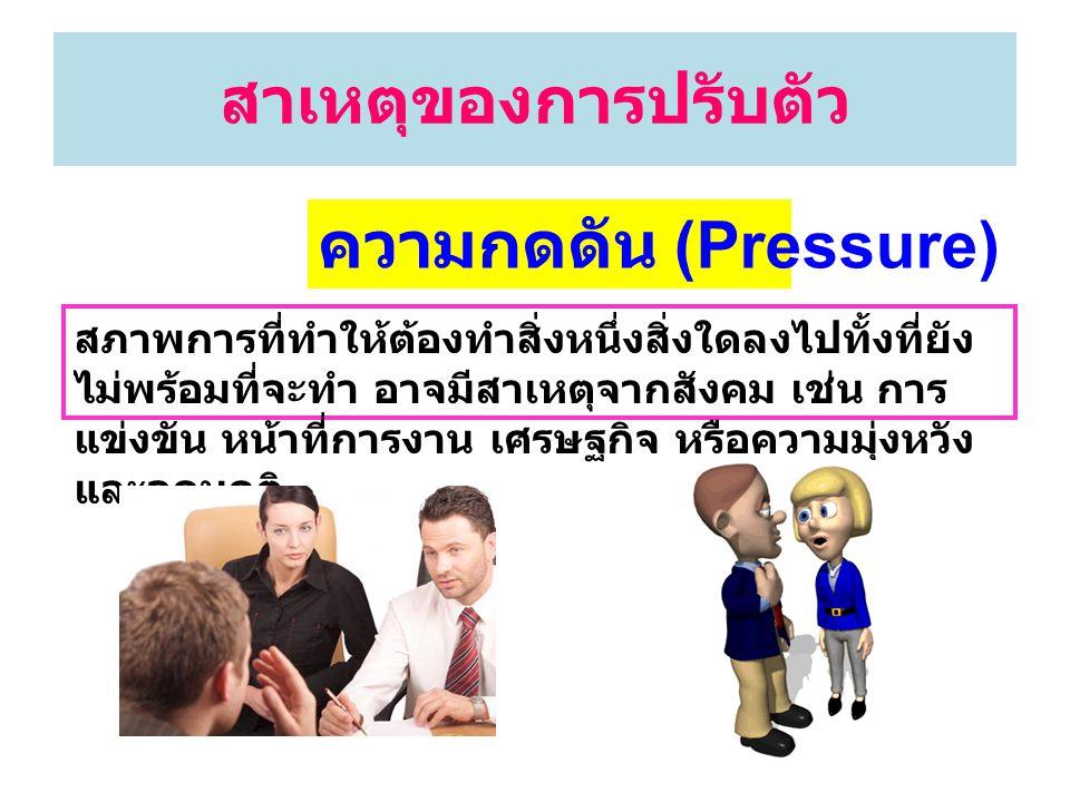 สาเหตุของการปรับตัว ความกดดัน (Pressure)