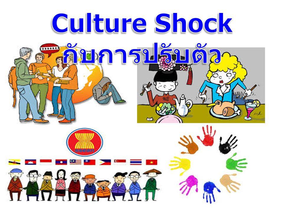 Culture Shock กับการปรับตัว