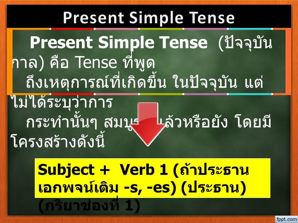 Present Simple Tense Present Simple Tense (ปัจจุบันกาล) คือ Tense ที่พูด. ถึงเหตุการณ์ที่เกิดขึ้น ในปัจจุบัน แต่ไม่ได้ระบุว่าการ.