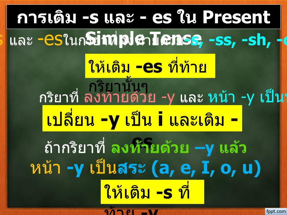 การเติม -s และ - es ใน Present Simple Tense
