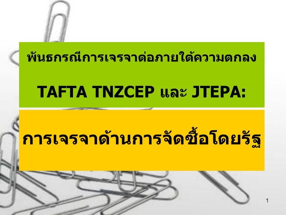 พันธกรณีการเจรจาต่อภายใต้ความตกลง TAFTA TNZCEP และ JTEPA: