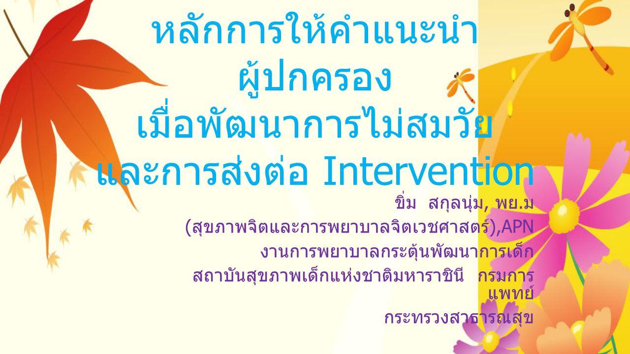 หลักการให้คำแนะนำผู้ปกครอง เมื่อพัฒนาการไม่สมวัย และการส่งต่อ Intervention