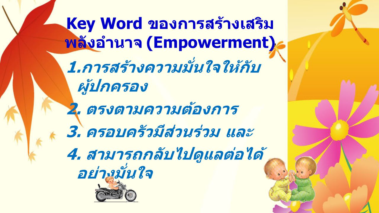 Key Word ของการสร้างเสริมพลังอำนาจ (Empowerment)
