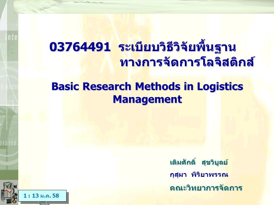 03764491 ระเบียบวิธีวิจัยพื้นฐาน ทางการจัดการโลจิสติกส์