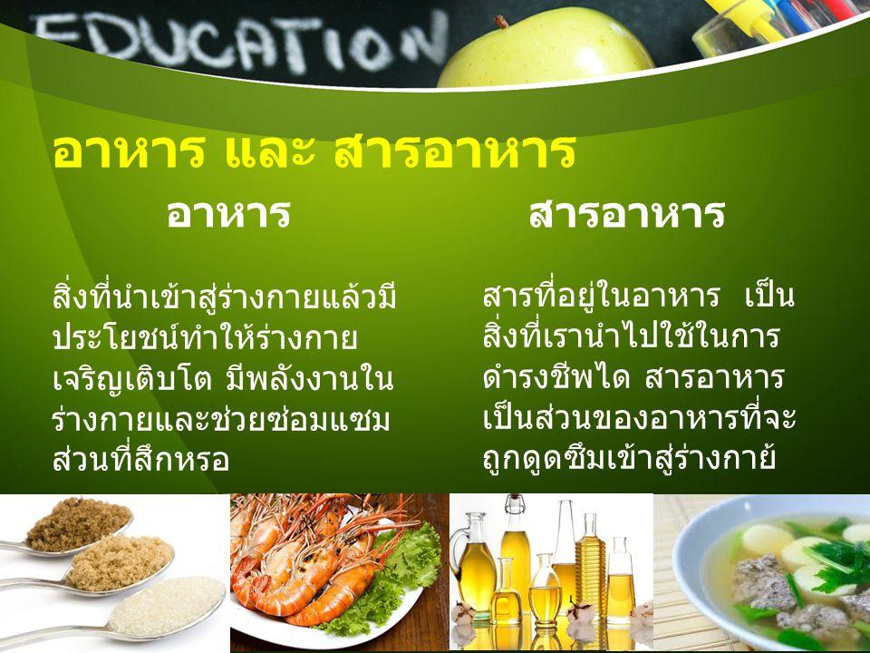 อาหาร และ สารอาหาร สารอาหาร อาหาร