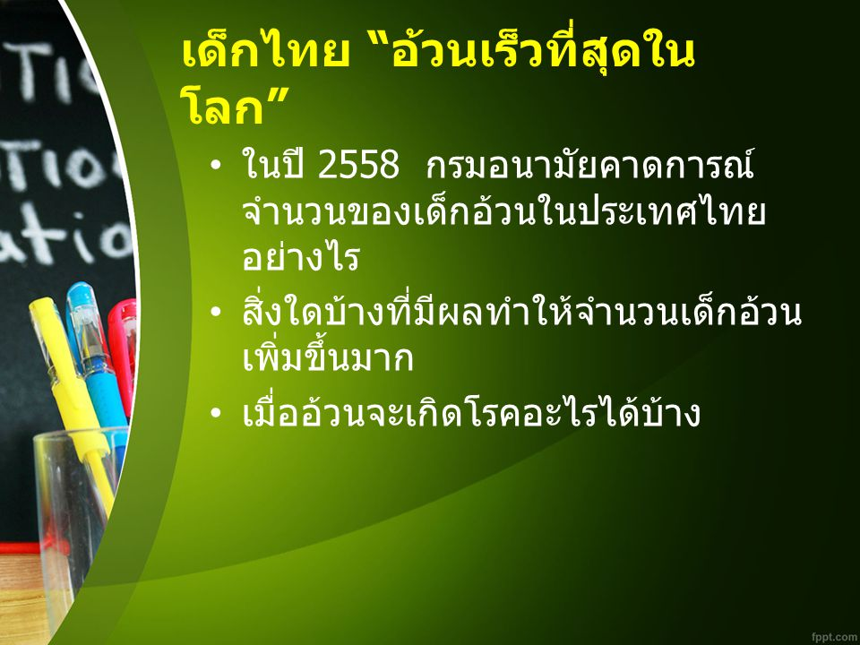 เด็กไทย อ้วนเร็วที่สุดในโลก
