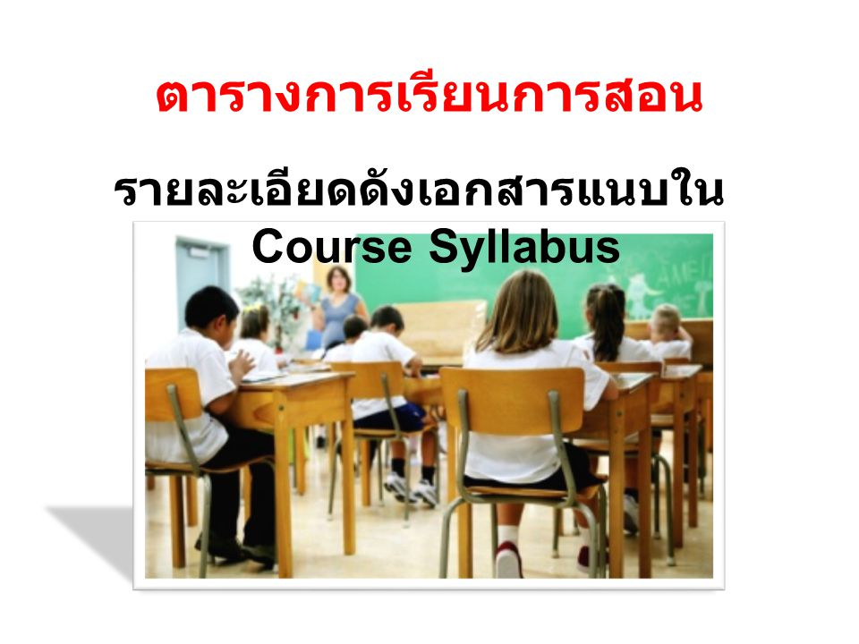 รายละเอียดดังเอกสารแนบใน Course Syllabus