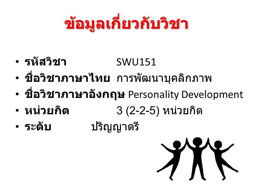 ข้อมูลเกี่ยวกับวิชา รหัสวิชา SWU151 ชื่อวิชาภาษาไทย การพัฒนาบุคลิกภาพ