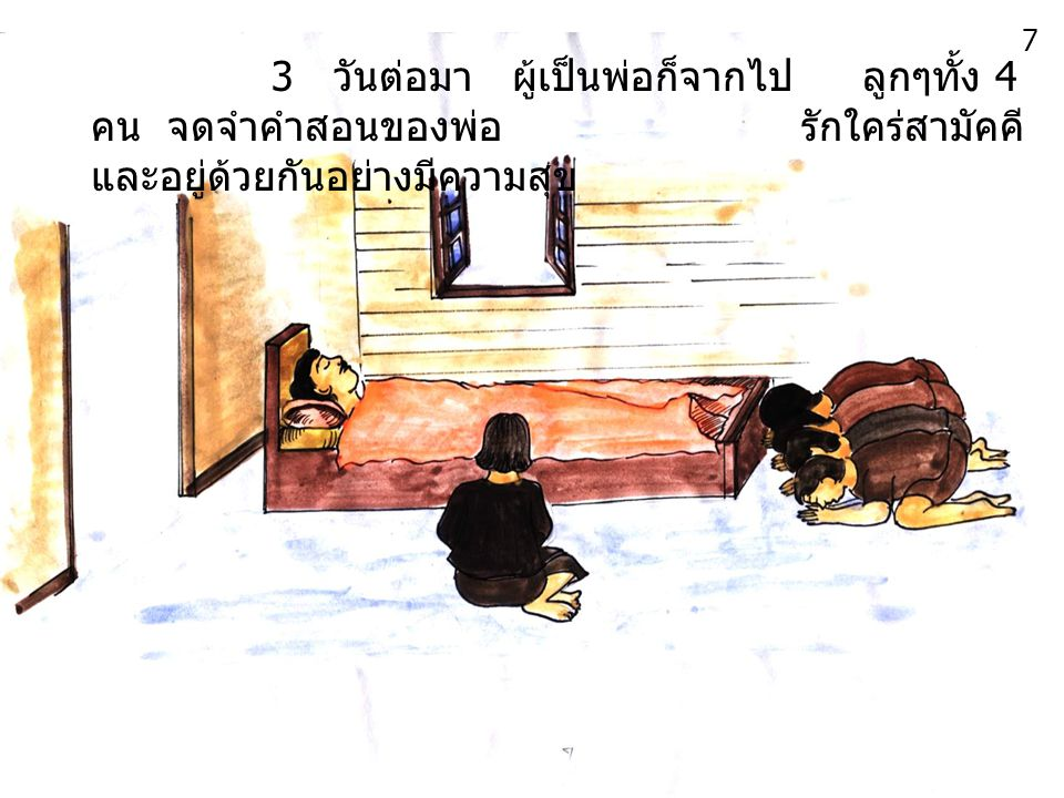 7 3 วันต่อมา ผู้เป็นพ่อก็จากไป ลูกๆทั้ง 4 คน จดจำคำสอนของพ่อ รักใคร่สามัคคีและอยู่ด้วยกันอย่างมีความสุข.