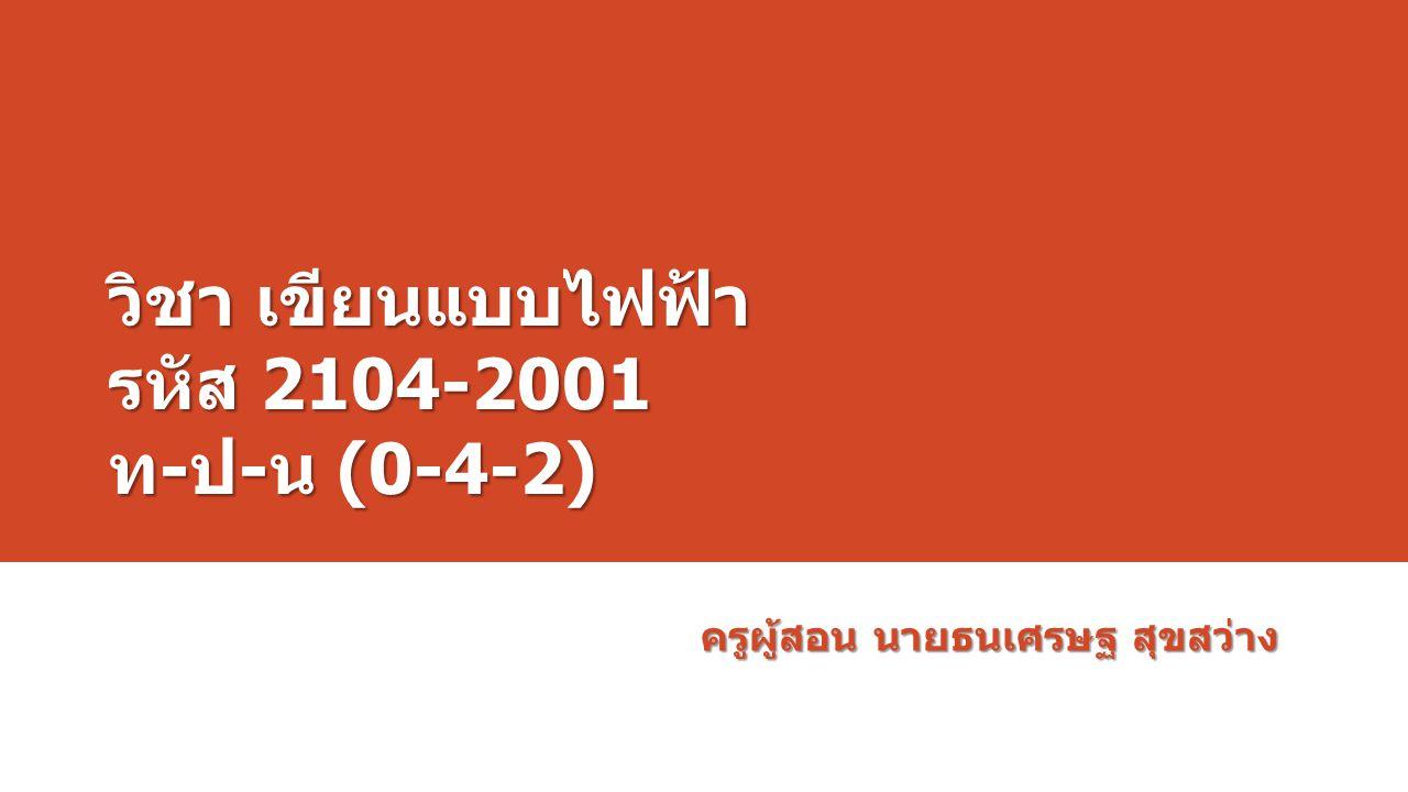 วิชา เขียนแบบไฟฟ้า รหัส 2104-2001 ท-ป-น (0-4-2)