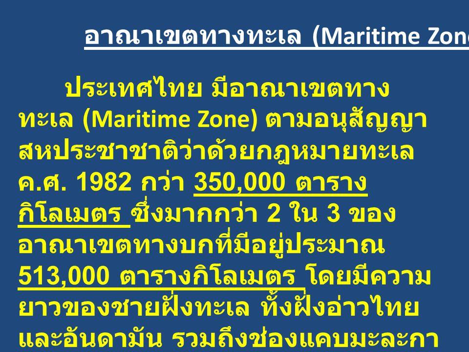 อาณาเขตทางทะเล (Maritime Zone)