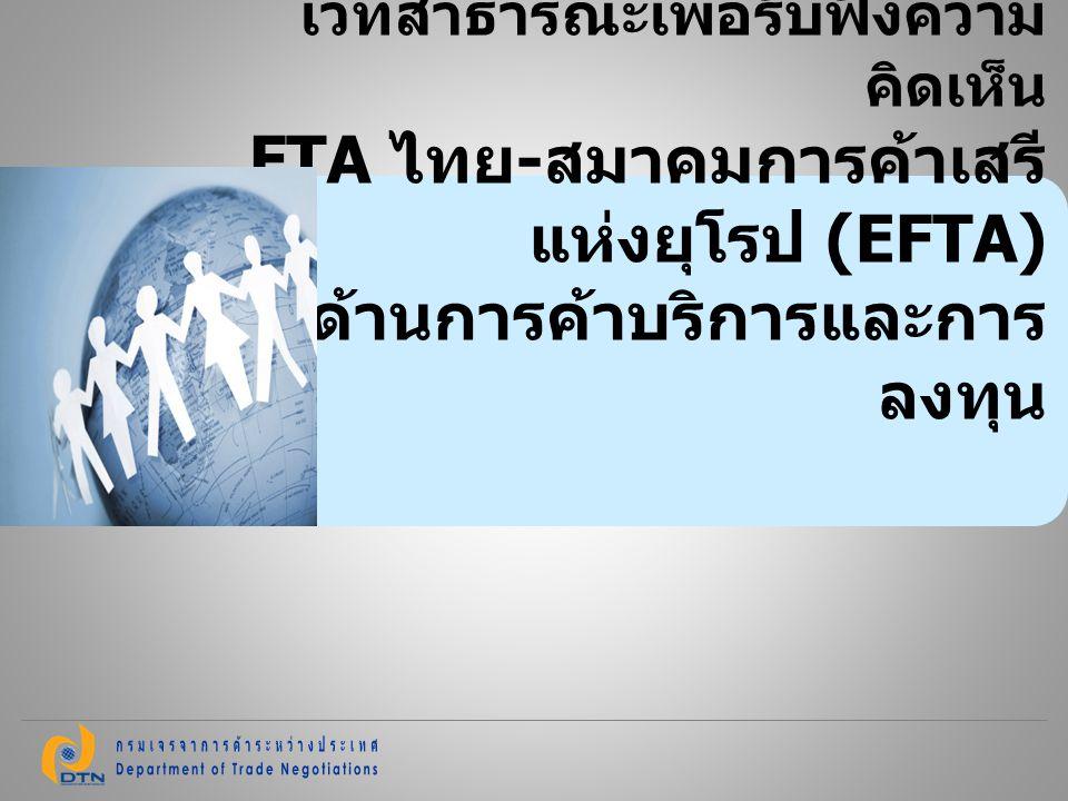 เวทีสาธารณะเพื่อรับฟังความคิดเห็น FTA ไทย-สมาคมการค้าเสรีแห่งยุโรป (EFTA) ด้านการค้าบริการและการลงทุน