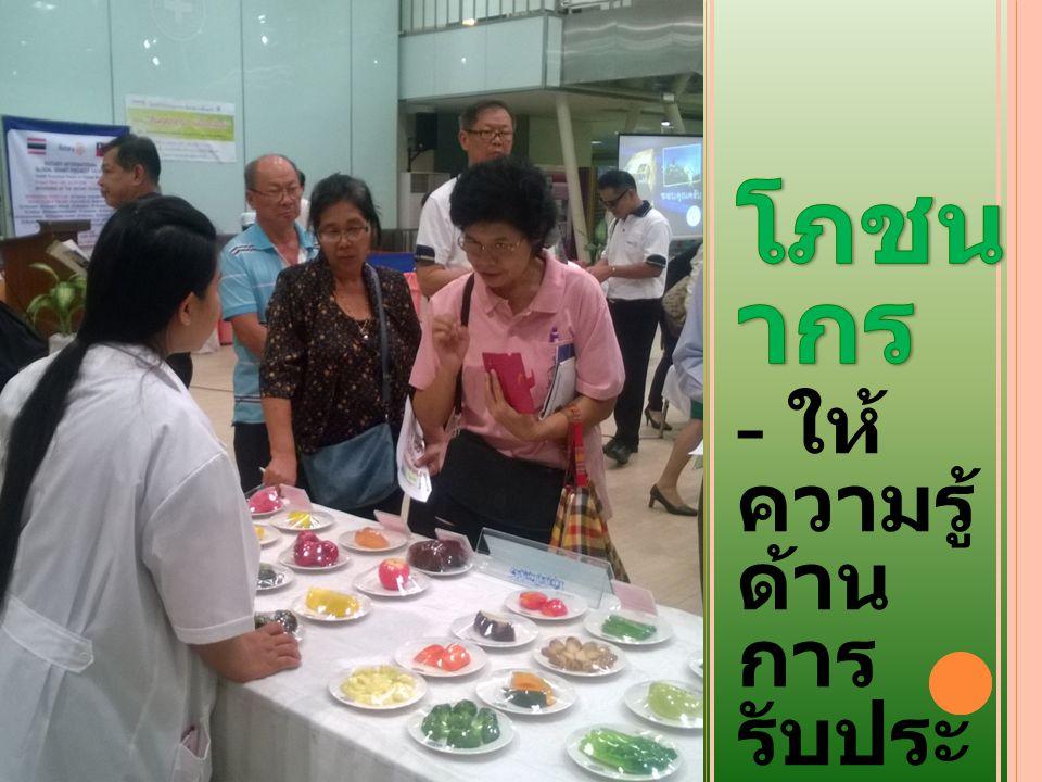 โภชนากร - ให้ความรู้ ด้านการ รับประทาน อาหารเพื่อ ชะลอไตเสื่อม
