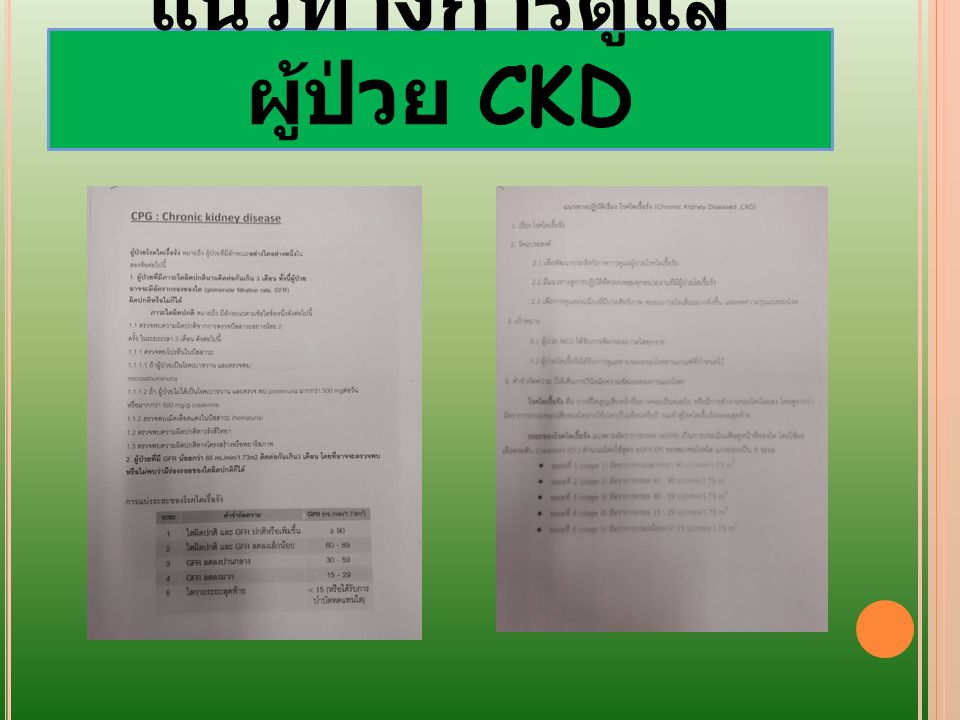 แนวทางการดูแลผู้ป่วย CKD