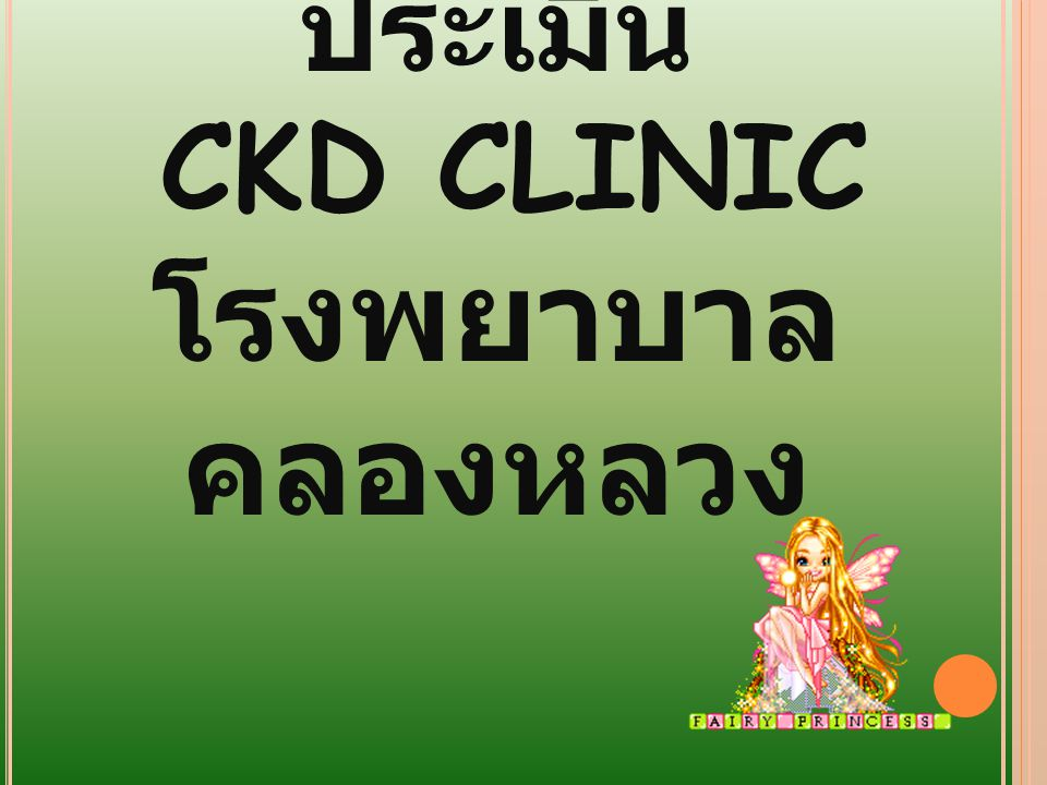 ประเมิน CKD CLINIC โรงพยาบาลคลองหลวง
